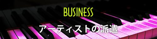 ビジネス アーチストの派遣