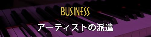 ビジネス アーティストの派遣