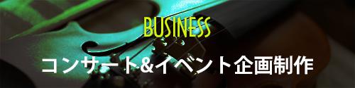ビジネス  コンサート&イベント企画制作