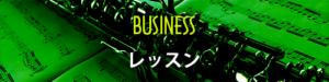ビジネス レッスン