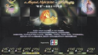 ディズニー・オン・クラシック ~まほうの夜の音楽会 2020 出演:新堂由暁 袴田音楽事務所