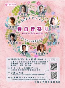 春の音祭り、オンデマンド、配信コンサート、袴田音楽事務所