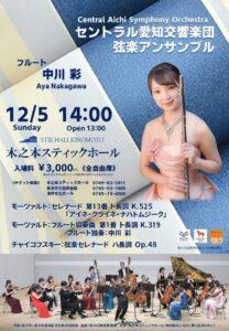 2021年12月5日 セントラル愛知交響楽団弦楽アンサンブル・中川彩(Fl.)